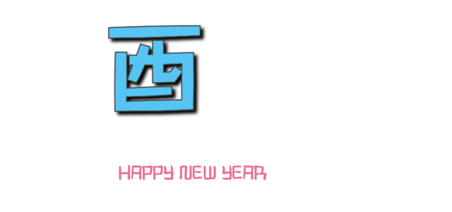 酉 (HAPPY NEW YEAR)