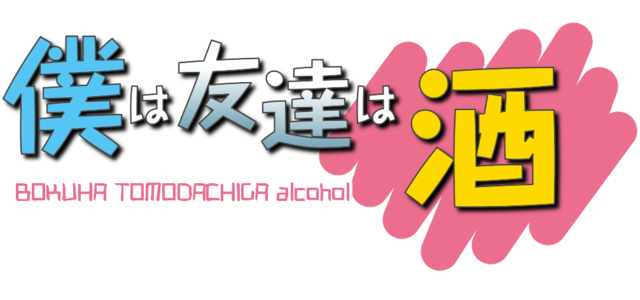 僕は友達は酒 (BOKUHA TOMODACHIGA alcohol)