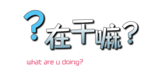 你在干嘛? (what are u doing?)