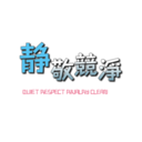 静敬競淨 (QUIET RESPECT RIVALRY CLEAN)