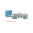 輕鬆的歌 ( Listen to songs)