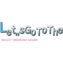 "Let""s Go To The (BOKUHA TOMODACHIGA SUKUNAI)"