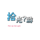 拾光桌游 (Pick Up the Light)