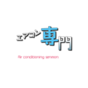 エアコン専門 (Air conditioning senmon)