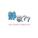 静敬竞净 (QUIET RESPECT RIVALRY CLEAN)