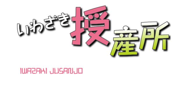 いわざき授産所 (IWAZAKI JUSANJ...