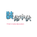 裝修中伏 (A Fail in home decoration )
