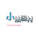 小法國村 (Little French Village)