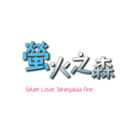 螢火之森 (Silver Love Takegawa Fire)