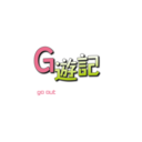 G遊記 (go out)