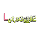 Let's G遊記 ()