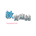 教育連結 ( Educational link)