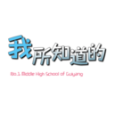 我所知道的 (No.1 Middle High School of Guiyang)