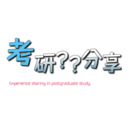 考研经验分享 (Experience sharing in postgraduate study)