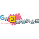 GWは目前!特別企画 (4/29 and 4/30 only!!)