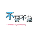 不要不急 (It is necessary immediately)
