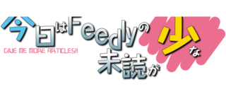 今日はFeedlyの未読が少な (GIVE ME MORE ARTICLES!!)