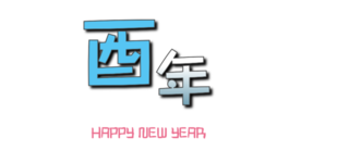 酉年 (HAPPY NEW YEAR)