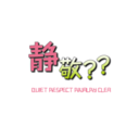 静敬 竞净 (QUIET RESPECT RIVALRY CLEAN)